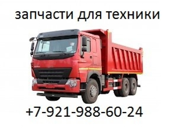 Запчасти для самосвалов, грузовиков и автобусов.