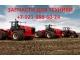 Запчасти для тракторов John Deere, Claas, Challenger, Fendt, CNH, JCB