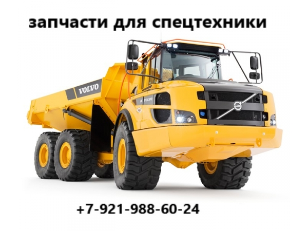 Запчасти для спецтехники и грузовиков Вольво.