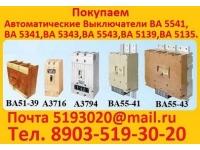 Постоянно покупаем автоматические выключатели ВА-53-43/2000А: ВА5543 1