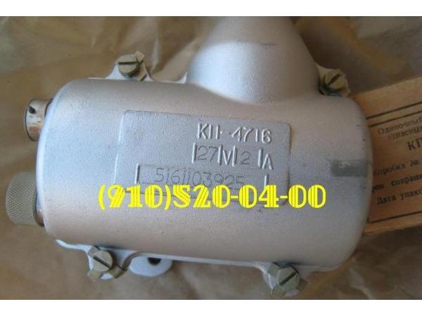 Продам катушку пусковую КП-21, КР-12СИ, КП-4716, КР-1,