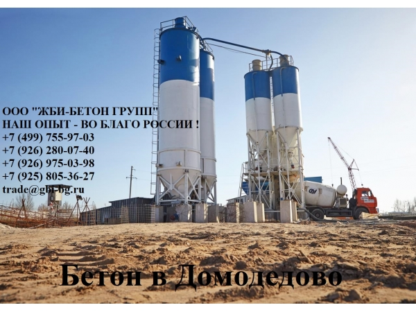 Бетон в г. Видное ,Царицыно,Развилка