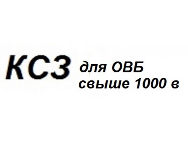 Комплект средств защиты для ОВБ, обслуживающей подстанции свыше 1000в