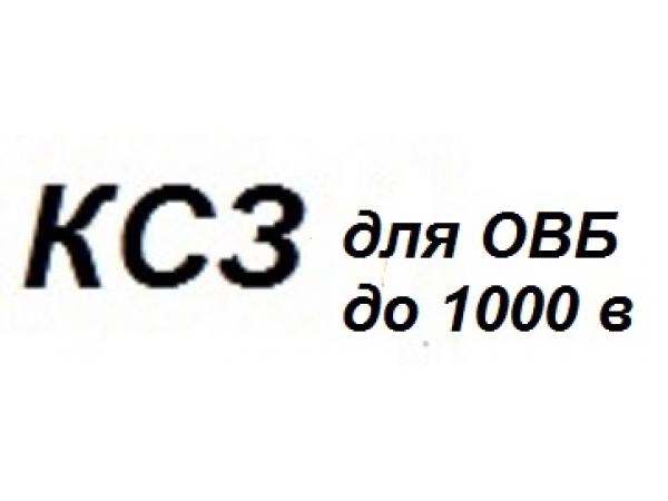 Комплект средств защиты для ОВБ, обслуживающей подстанции до 1000в