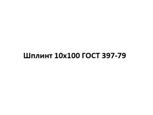 Шплинты ГОСТ 397-79