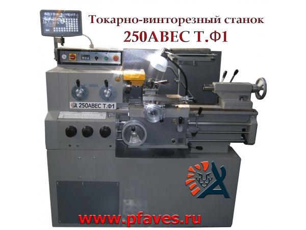 Токарный станок 250 АВЕС Т.01 (Ф1)