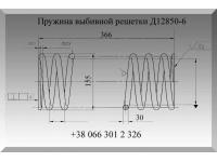 Пружина выбивной решетки Д12850-6, пружина Д12850-6