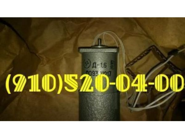 Продам: Д-14ФТ; Д-14ТФ; Д-1,6; Д-5ТВ; Д-10АРУ; Д-12ТФ; Д-12Т; Д-15Т;