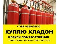 Куплю модули пожаротушения хладон фреон 114в2 13 13в1 318 12в1 227 125