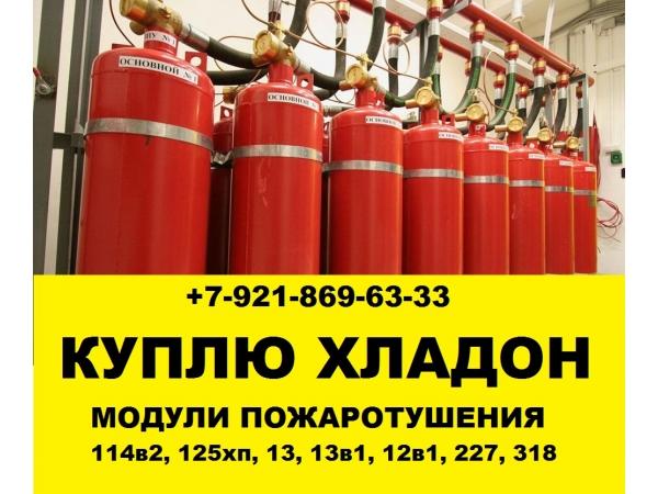 Куплю баллоны скупка прием баллонов модули пожаротушения хладон фреон.