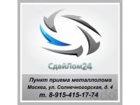 Сдать лом нержавейки. г. Москва, ул. Солнечногорская, д. 4.