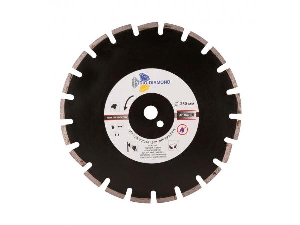 Алмазные диски по асфальту 350 мм