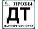 Дизельное топливо ЕВРО 5/КИНЕФ/35 руб.