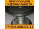 Присоски и резиновые уплотнители к ним -столы Intermac Master Интермак