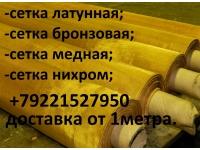Сетка полутомпаковая латунная л-80 ГОСТ 6613-86