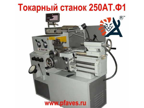 Токарный станок 250 АТ.01
