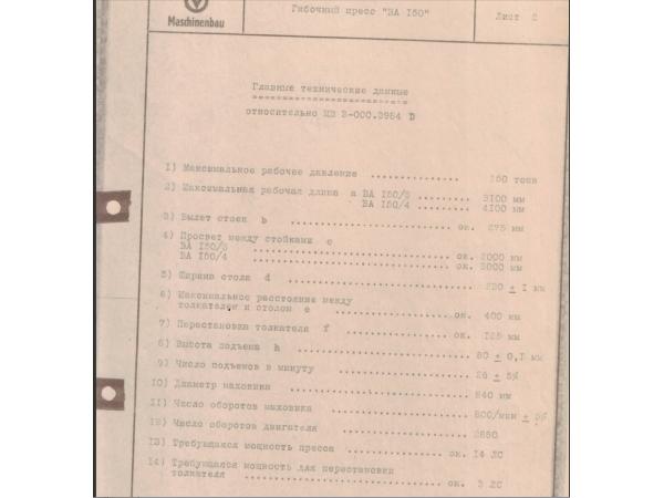 Листогиб ВА-150