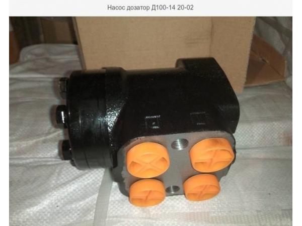 Насос дозатор Д 100-14.20-02 (МТЗ-80,82, ЮМЗ, Т-40)