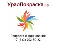 Дробеструйная обработка металла Екатеринбург