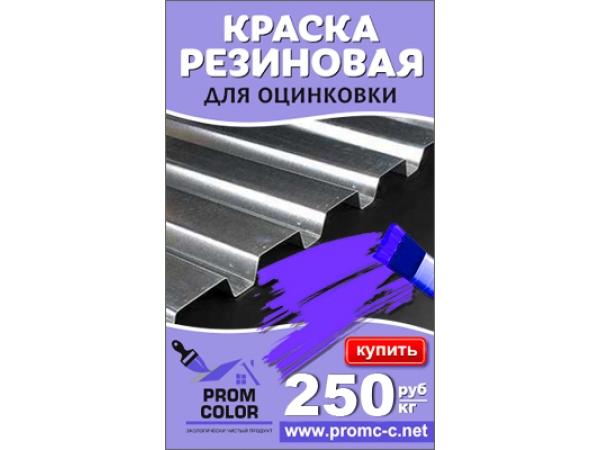 Краска резиновая для оцинкованного металла «Prom Color»