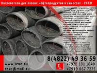 нагреватели для вязких нефтепродуктов УСКН