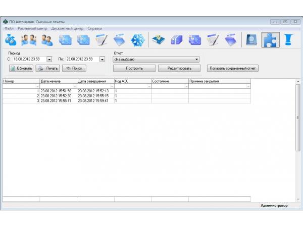 Программное обеспечение Топаз Отчетный центр