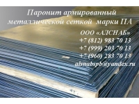 Паронит армированный металлической сеткой  ГОСТ 481-80