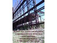 Купим под демонтаж трубопроводы и  объекты с преобладанием металла в