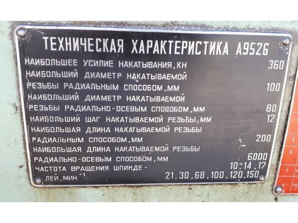 Полуавтомат профиленакатный двухроликовый А9526