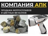 Ферромолибден ФМо60 ГОСТ 4759-91