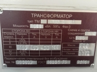 Трансформатор ТМГ 1000/6/04; Y-Y-0 в наличии