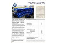Сеялка зернотуковая прессовая СЗП-3,6М