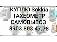 8906553237 Куплю Тахеометры  Sokkia ДОРОГО САМОВЫВОЗ ИЗ ВАШЕГО ГОРОДА