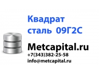 Квадрат 40Х, ГОСТ 4543-2016 12мм-120мм