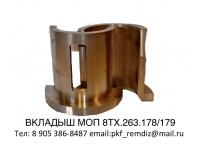 ВКЛАДЫШ МОП 8ТХ.263.178/179
