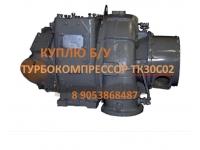 Турбокомпрессор тк30с02