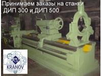 Принимаем заказы на токарную обработку  валов промышленных, шкивов
