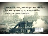 Демонтаж, снос, реконструкция заводов, фабрик, производств