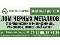 Цветной металлолом в Туле, медь от 330 руб/кг