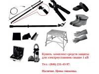 Комплект средств защиты для электроустановок свыше 1000В