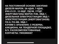 ЭНЕРГОВАГОНЫ МАРОК ПЭ6, ЭВД-1