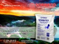 Сорбент для удаления нефтепродуктов SORBITEX