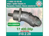 Гидромотор (НАСОС) 310.2.28 В НАЛИЧИИ Цену снизили