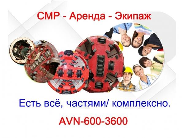 Аренда МТП комплекса AVN 600-3600 с экипажем (Москва и по РФ)
