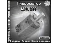 Гидромотор МГП 200 В НАЛИЧИИ