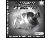 Гидронасос 310.3.56.04.06 В НАЛИЧИИ
