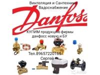 Куплю дорого любую продукцыю фирмое (Данфосс Danfoss)....