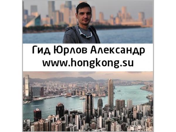 Тургид в Гонконге русский гид Гонконг
