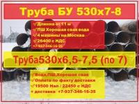 Трубы БУ 530х6,5-7,5///530х7-8
