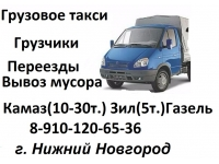 Услуги Грузового такси Газель в Нижнем Новгороде